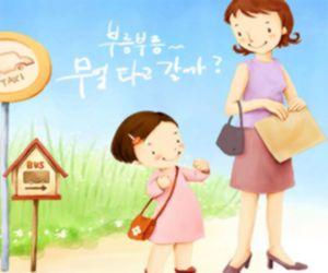 Mothers Day 2020 Slide
